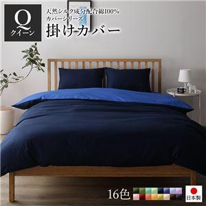 掛け布団カバー/寝具 【単品 クイーン ネイビー×ブルー】 210×210cm 日本製 綿100% 洗える 〔ベッドルーム 寝室〕 - 拡大画像