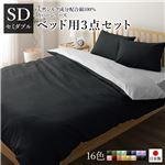 ベッドカバーセット 【セミダブル 3点 掛けカバー/ボックスシーツ/枕カバー ブラック グレー】 日本製 綿100% 洗える