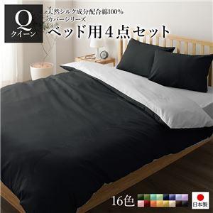 ベッドカバーセット 【クイーン 4点 掛けカバー/ボックスシーツ/枕カバー2P ブラック グレー】 日本製 綿100% 洗える - 拡大画像