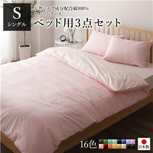 ベッドカバーセット 【シングル 3点 掛けカバー/ボックスシーツ/枕カバー ピンク ペールピンク】 日本製 綿100% 洗える - 拡大画像