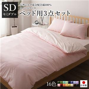 ベッドカバーセット 【セミダブル 3点 掛けカバー/ボックスシーツ/枕カバー ピンク ペールピンク】 日本製 綿100% 洗える - 拡大画像