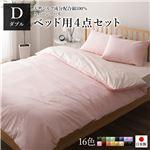 ベッドカバーセット 【ダブル 4点 掛けカバー/ボックスシーツ/枕カバー2P ピンク ペールピンク】 日本製 綿100% 洗える