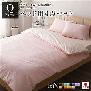 ベッドカバーセット 【クイーン 4点 掛けカバー/ボックスシーツ/枕カバー2P ピンク ペールピンク】 日本製 綿100% 洗える - 拡大画像