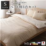 ベッドカバーセット 【シングル 3点 掛けカバー/ボックスシーツ/枕カバー ベージュ バニラ】 日本製 綿100% 洗える