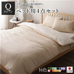 ベッドカバーセット 【クイーン 4点 掛けカバー/ボックスシーツ/枕カバー2P ベージュ バニラ】 日本製 綿100% 洗える - 拡大画像