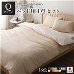 ベッドカバーセット 【クイーン 4点 掛けカバー/ボックスシーツ/枕カバー2P ベージュ バニラ】 日本製 綿100% 洗える