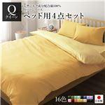 日本製 シルク加工 綿100% ベッド用カバーセット クイーン 4点セット(掛けカバー・ボックスシーツ・ピローケース2P) マスタードイエロー・クリームイエロー