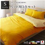 日本製 シルク加工 綿100% ベッド用カバーセット シングル 3点セット(掛けカバー・ボックスシーツ・ピローケース) イエロー・ペールイエロー