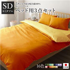 日本製 シルク加工 綿100% ベッド用カバーセット セミダブル 3点セット(掛けカバー・ボックスシーツ・ピローケース) オレンジ・ゴールドイエロー