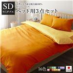ベッドカバーセット 【セミダブル 3点 掛けカバー/ボックスシーツ/枕カバー オレンジ ゴールドイエロー】 日本製 綿100% 洗える