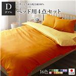 ベッドカバーセット 【ダブル 4点 掛けカバー/ボックスシーツ/枕カバー2P オレンジ ゴールドイエロー】 日本製 綿100% 洗える