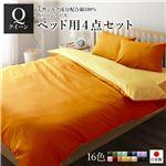 ベッドカバーセット 【クイーン 4点 掛けカバー/ボックスシーツ/枕カバー2P オレンジ ゴールドイエロー】 日本製 綿100% 洗える