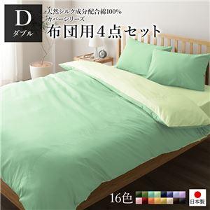 日本製 シルク加工 綿100% 布団用カバーセット ダブル 4点セット(掛けカバー・敷き布団カバー・ピローケース2P) グリーン・ペールグリーン    - 拡大画像