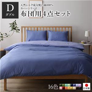 日本製 シルク加工 綿100% 布団用カバーセット ダブル 4点セット(掛けカバー・敷き布団カバー・ピローケース2P) グレーブルー・ラベンダーサックス    - 拡大画像