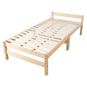 高さ調節できる天然木すのこベッド 【フレーム単品】 シングルサイズ ナチュラル 【組立品】 - 拡大画像