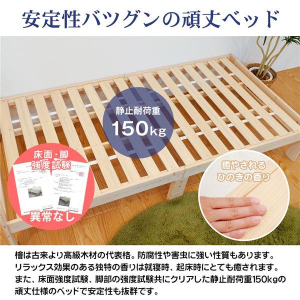 高さ調節!日本産檜すのこベッド