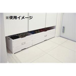 玄関収納/下駄箱下収納ボックス 【幅71cm】 ホワイト - 拡大画像