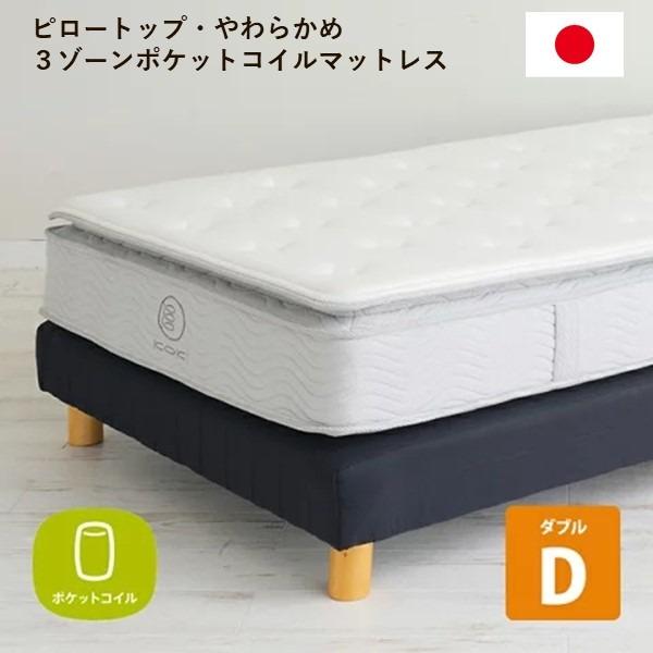3ゾーンポケットコイルマットレス 【ダブル】 幅140cm 日本製 ピロートップ やわらかめ 圧縮梱包 脚付き 〔ベッドルーム 寝室〕