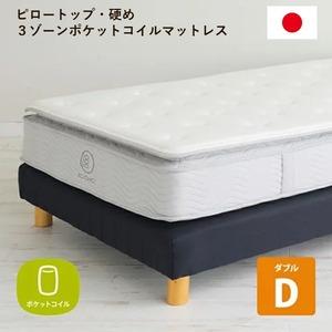 3ゾーンポケットコイルマットレス 【ダブル】 幅140cm 日本製 ピロートップ 硬め 圧縮梱包 脚付き 〔ベッドルーム 寝室〕 - 拡大画像