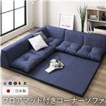 うたた寝ができるソファセット 【ブルー 】フロアソファー コーナーソファー  ラグ クッション取り外し可 日本製