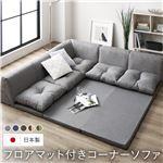 うたた寝ができるソファセット 【グレー 】フロアソファー コーナーソファー  ラグ クッション取り外し可 日本製