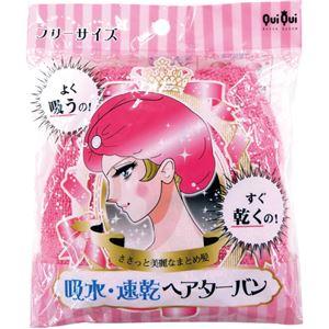 (まとめ) オカトー クイクイ 吸水・速乾ヘアターバン ピンク 【×10セット】 - 拡大画像