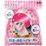 (まとめ) オカトー クイクイ 吸水・速乾ヘアターバン ピンク 【×10セット】
