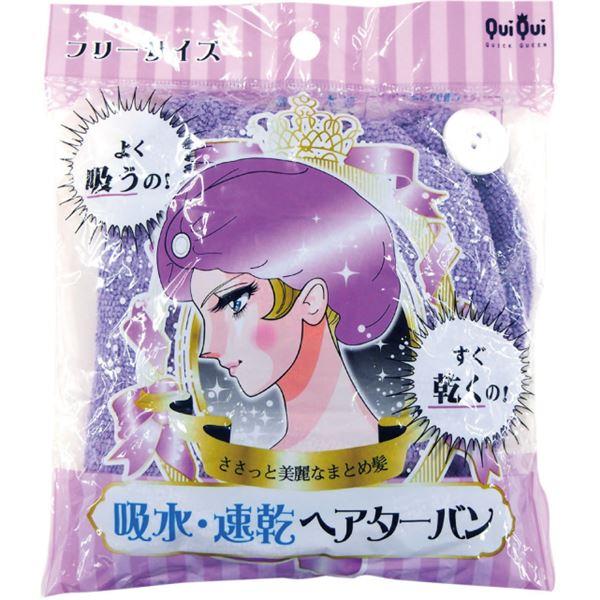(まとめ) オカトー クイクイ 吸水・速乾ヘアターバン パープル 【×10セット】