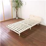 棚付スノコベッド シングル ホワイトウォッシュ ベッド すのこベッド ベッドフレーム 天然木 おしゃれ 北欧 カントリー 組立品
