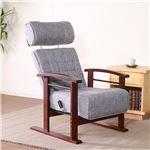 ヘッドレスト 高座椅子 グレー 座椅子 椅子 チェア リクライニング 天然木 組立品