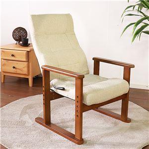 高座椅子 ベージュ 座椅子 椅子 チェア リクライニング 天然木 組立品 - 拡大画像