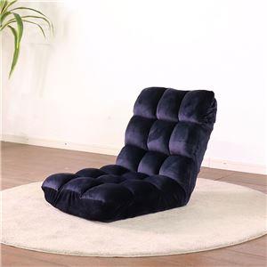 モコモコ 座椅子 ネイビー 椅子 チェア リクライニング ローソファ ふっくら おしゃれ 完成品 - 拡大画像