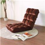 ビッグモコモコ 座椅子 ダークブラウン 椅子 チェア リクライニング ローソファ ふっくら おしゃれ 完成品