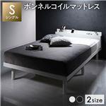 ベッド ホワイト シングル ボンネルコイルマットレス付き すのこ 棚付き コンセント付き スマホスタンド 頑丈 木製 シンプル モダン ベッド下収納