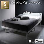 ベッド ホワイト シングル ポケットコイルマットレス付き すのこ 棚付き コンセント付き スマホスタンド 頑丈 木製 シンプル モダン ベッド下収納