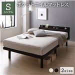 ベッド ブラウン シングル ポケットコイルマットレス付き すのこ 棚付き コンセント付き スマホスタンド 頑丈 木製 シンプル モダン ベッド下収納