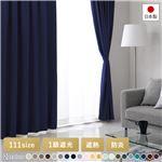 日本製 1級遮光 防炎 ドレープカーテン(幅100×丈80cm・2枚入り・ネイビー) 洗える 無地 カーテン 10色展開 111サイズ展開