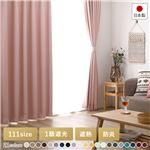 日本製 1級遮光 防炎 ドレープカーテン(幅100×丈80cm・2枚入り・ピーチ) 洗える 無地 カーテン 10色展開 111サイズ展開
