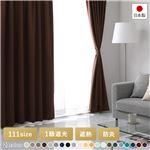 日本製 1級遮光 防炎 ドレープカーテン(幅100×丈80cm・2枚入り・ブラウン) 洗える 無地 カーテン 10色展開 111サイズ展開