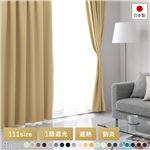 日本製 1級遮光 防炎 ドレープカーテン(幅100×丈80cm・2枚入り・ベージュ) 洗える 無地 カーテン 10色展開 111サイズ展開
