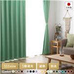 日本製 1級遮光 防炎 ドレープカーテン(幅100×丈85cm・2枚入り・グリーン) 洗える 無地 カーテン 10色展開 111サイズ展開