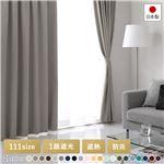 日本製 1級遮光 防炎 ドレープカーテン(幅100×丈85cm・2枚入り・グレー) 洗える 無地 カーテン 10色展開 111サイズ展開