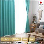 日本製 1級遮光 防炎 ドレープカーテン(幅100×丈85cm・2枚入り・ターコイズ) 洗える 無地 カーテン 10色展開 111サイズ展開