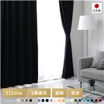 日本製 1級遮光 防炎 ドレープカーテン(幅100×丈85cm・2枚入り・ブラック) 洗える 無地 カーテン 10色展開 111サイズ展開