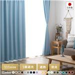 日本製 1級遮光 防炎 ドレープカーテン(幅100×丈85cm・2枚入り・ブルー) 洗える 無地 カーテン 10色展開 111サイズ展開