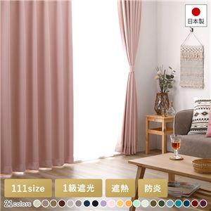 1級遮光 防炎 ドレープカーテン/遮光カーテン 【幅100×丈170 cm 2枚入り ピーチ】 洗える 無地 日本製 タッセル付き