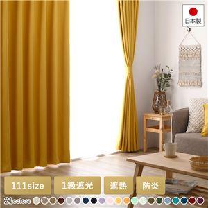 1級遮光 防炎 ドレープカーテン/遮光カーテン 【幅150×丈185cm 1枚入り イエロー】 洗える 無地 日本製 タッセル付き