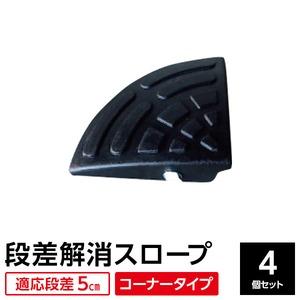 【4個セット】段差スロープ/段差プレート 【コーナー用 扇形 高さ5cm用】 ゴム製 衝撃吸収 - 拡大画像
