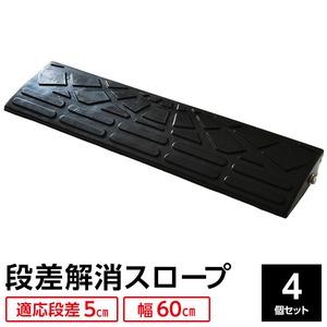 【4個セット】段差スロープ/段差プレート 【幅60cm 高さ5cm用】 ゴム製 衝撃吸収 - 拡大画像