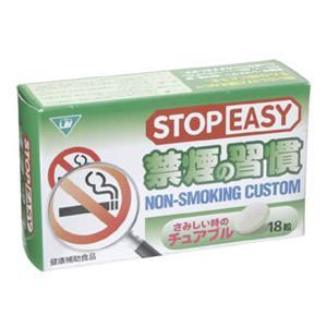 禁煙の習慣 STOP EASY 18粒 - 拡大画像